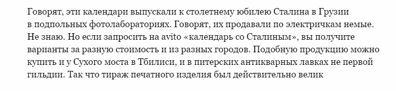 stalin-1978-2