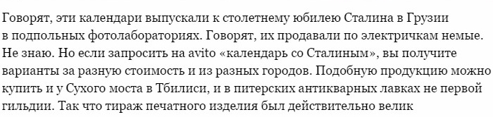 stalin-1978-5